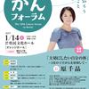 高知がん診療連携協議会ほか主催「第10回高知県がんフォーラム」