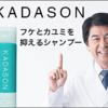 カダソン スカルプシャンプー 脂漏性皮膚炎・痒み・フケに!