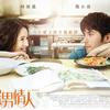 あともう一押しな台湾映画「我的蛋男情人」