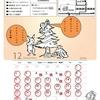ほらほら12月と来年1月の営業カレンダーです!