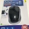 ないとやはり不便なので、Chromebook用マウスを買ってきた