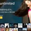話題のAmazon Music Unlimited早速やってみた!4000万曲聴き放題!