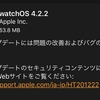 watchOS4.2.2が配信開始