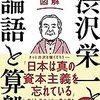『図解 渋沢栄一と「論語と算盤」』 感想