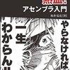 熱血!アセンブラ入門 読書会(13) #hotasm