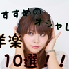 おすすめのオシャレな洋楽9選!!