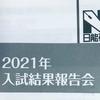 2022年入試の予想。入試結果報告会に参加して③