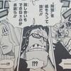 ONE PIECE ブログ[六十八巻] 第677話〝COUNTER HAZARD‼〟