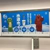 水道水キャンペーン 首都圏事業体 まど上ポスター