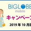 【2019年10月】BIGLOBEモバイル 契約解除料 料金改定とキャンペーン情報