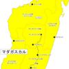 【危険情報】マダガスカルの危険情報【危険レベル継続】(内容の更新)