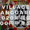 《2020年度版ヴィレッジヴァンガード5,000円福袋ネタバレ》リベンジしたい!この思い!許せない!あのクソ店員!
