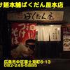 広島県(4)~つけ麺本舗ばくだん屋本店~