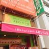 大須食べ歩き♪『1度はたちよってみたいメロンパン屋』って店名だからね。