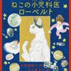 猫の医者を描いた幼年童話「ねこの小児科医ローベルト」