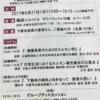 8/27 下垂体市民講座 参加感想