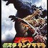 『ゴジラ・モスラ・キングギドラ 大怪獣総攻撃』