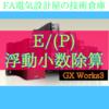 【中級編】E/浮動小数点除算 GX Works3