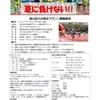 【再告知】夏の駅伝参戦について+チーム名について