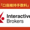 【2021年7月最新ニュース】米国証券会社 Interactive Brokers  遂に「口座維持手数料」を廃止!