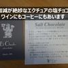 【エクチュア 塩チョコ レビュー】塩加減が絶妙なエクチュアの塩チョコがワインにピッタリな大阪のチョコレート