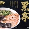 【レビュー】熊本「黒亭ラーメン」が美味し過ぎて是非オススメしたい【通販】
