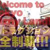東京ディズニーランド1日で全部のアトラクション回ってみた!