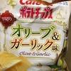 カルビー ポテトチップス  厚切り オリーブ&ガーリック味   食べてみた