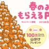 【Ponta】100万Pontaポイント山分け「春のみんなもらえるPonta!」キャンペーン