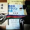 2017/12/10 さのマラソン結果10kmの部優勝