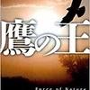 『鷹の王』C・J・ボックス 野口百合子訳