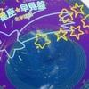 アニメサンシャイン‼︎2期10話「シャイニーを探して」感想&考察〜Trajectory of Wishing Stars〜