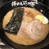 麺喰らう(その 156)嵐げんこつラーメン(味噌)