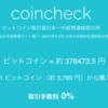 【Rubyでbitcoin】bitcoinでシステムトレード始めたいならcoincheckがオススメ!