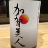 【酒評】手取川 甘口 加賀美人:日本酒度-12の石川県で一番甘い酒(石川県・白山市)