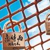 恋時雨 / 湘南乃風