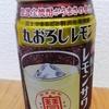 レモンサワーを比較してみた Vol.27 宝酒造「極上レモンサワー 丸おろしレモン」