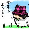 【2015年:書き初め】今年の抱負!