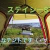 「ステイシーst-2」 設営手順と収納サイズの紹介 [めっちゃ快適なキャンプツーリングになります!!]