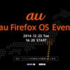 au、12月23日にFirefox OS搭載スマートフォン発表へ!!