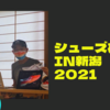 シューズ研究会in新潟セミナー2021