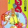 魔法陣グルグル。懐かしの漫画、書評シリーズ【その1】6巻