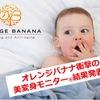 オレンジバナナ史上「衝撃の美変身モニター®︎」大公開!