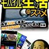 Windows Phone応援レポート243・伊藤浩一のモバイル生活のススメ 格安SIMに最適! KATANA 02の魅力に迫る 後編