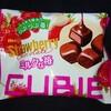 明治ストロベリー CUBIE(キューブ)!通常より苺を味わえるポケットタイプなチョコ菓子