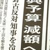 沖縄振興予算 減額