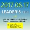 \NEW/ 2017.06.17 LEADER'S FES! Vol.0 開催することにしました。