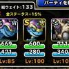 level.1844【ドラゴン系15%UP】第233回闘技場ランキングバトル最終日