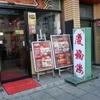 中華街の「慶福楼」で牡蠣の鉄板焼き、薄切り豚肉と季節野菜の辛み炒め。