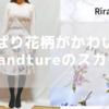 【コーデ】アルページュの花柄スカート♡&0時からシークレットセールです♡